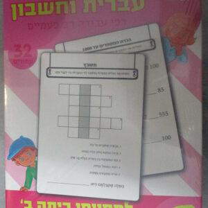 עברית וחשבון - למסיימי כיתה ב'