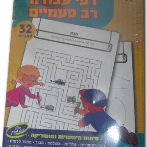 פיתוח מיומנות ומטוריקה - גיל 5-6 (גן חובה)