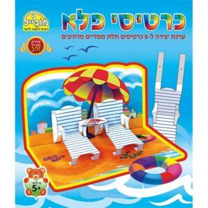 חוברת יצירה לילדים -כרטיסי הפלא