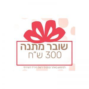 שובר מתנה 300